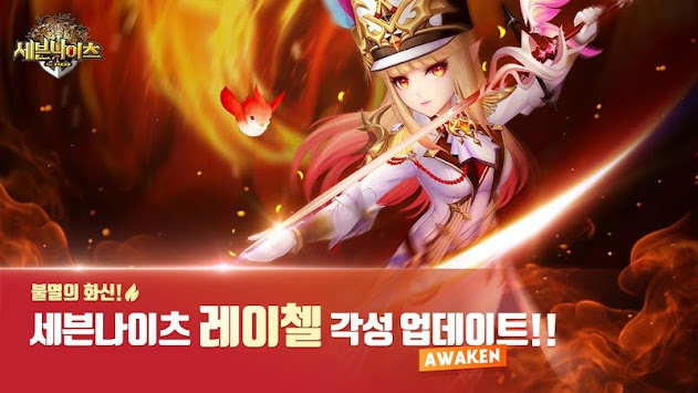 세븐 나이츠 Už Kakao APK screenshot thumbnail 2