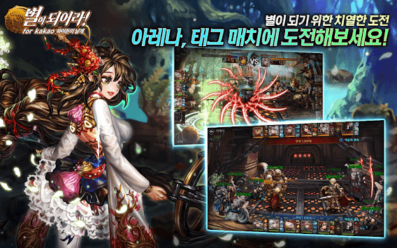별이되어라! For Kakao APK screenshot thumbnail 3