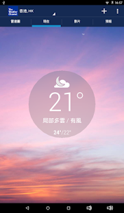 The Weather Channel 天氣 Screenshot