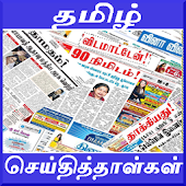APK App TN Tamil News Newspaper for BB, BlackBerry