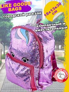 """Рюкзак серии """"Like Goods"""", D0002/11444"""
