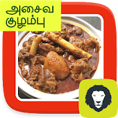 Non Veg Gravies and Curries Recipes Tamil APK for Bluestacks