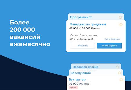 Rabota.ru: Vacancies and job search. Work remotely