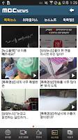 Screenshot of MBC News