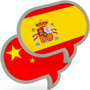 Chinese Spanish Translator Pro - screenshot