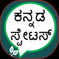 Kannada Status | ಕನ್ನಡ ಸ್ಟೇಟಸ್ APK for Bluestacks