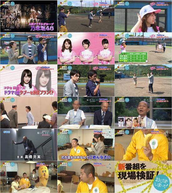 (TV-Variety)(720p) おじゃましま~す 乃木坂46の新ドラマに潜入!! 150629