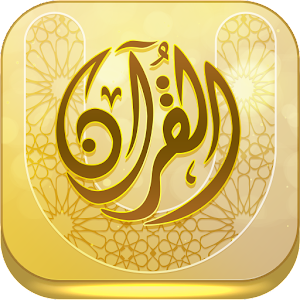 Download Quran University For PC Windows and Mac