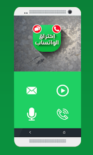 App إختراق الواتساب 2017 Prank APK for Windows Phone