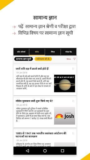 Current Affairs & GK in Hindi screenshot 4