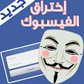 اختراق حسابات الفيس بوك PRANK APK for Blackberry