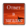 Загадки. Логика и дедукция APK for Bluestacks