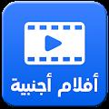 افلام أجنبية بدون نت - Prank