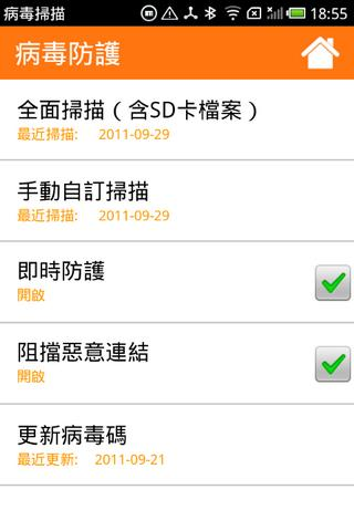 行動防毒 Antivirus screenshot 2