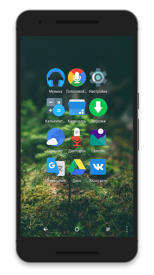 Materis - Icon Pack Premium Screenshot 0