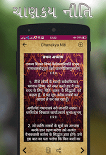 Chanakya Niti - screenshot