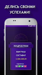 Free app Миллионер 2017 Tablet