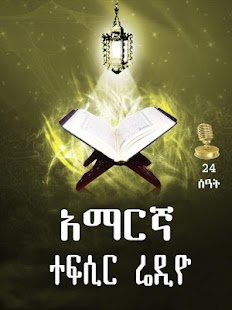 AMHARIC TEFSIR QURAN  RADIO - screenshot