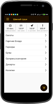 Доставка Шанхай APK screenshot thumbnail 3