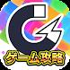 全てのスマホゲームを完全攻略「ゲーマグ」無料 最強攻略アプリ