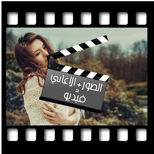 تحويل الصور إلى فيديو مع أغنيتك المفضلة بدون نت (app)