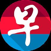 App 联合早报 version 2015 APK