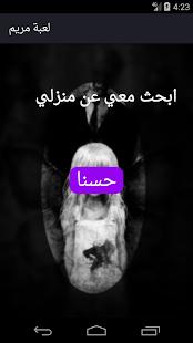 مريم mariam APK for Kindle Fire