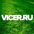Самое интересное - VICER.RU