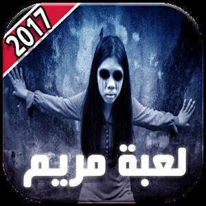App لعبة مريم المرعبة APK for Windows Phone