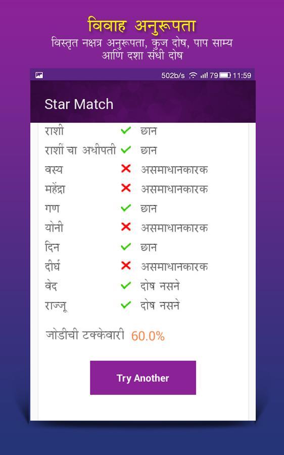 Free marathi kundli match making