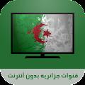 Download قنوات تلفزية جزائرية Simulator APK on PC