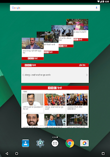 Free BBC Hindi APK for Windows 8