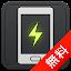 節電して電池長持ち&充電管理 Yahoo!スマホ最適化ツール APK for Nokia