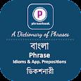 বাংলা Phrase Book
