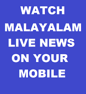 M Malayalam News Live - screenshot