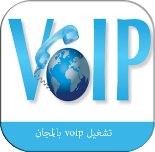 prank voip تشغيل - screenshot