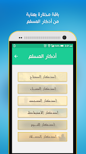 Download Auto- Athkar for muslims APK for Laptop