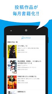App 小説・コミック エブリスタ APK for Kindle