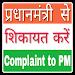 PM se Shikayat kaise karein : Narendra Modi Icon