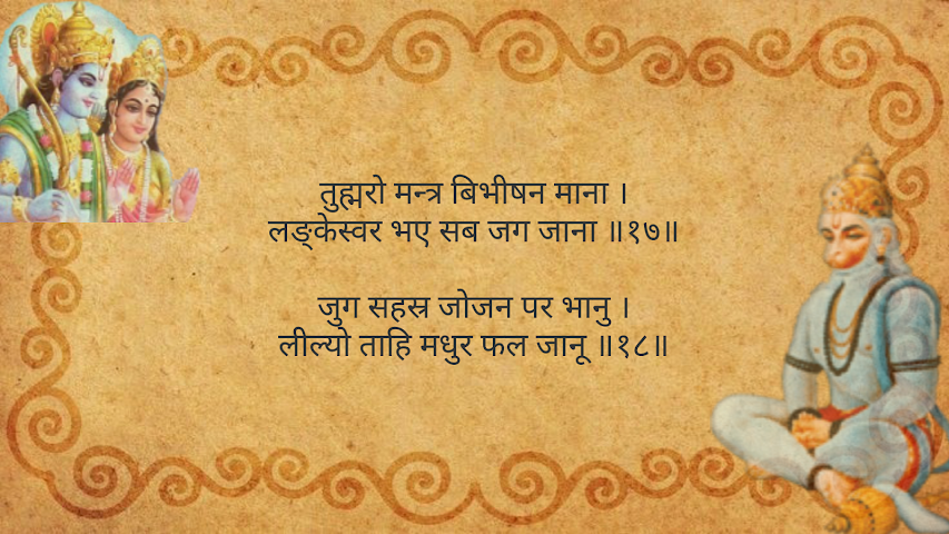 android Hanuman Chalisa Screenshot 15
