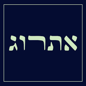 Download אתרוג For PC Windows and Mac