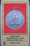 เหรียญในหลวงทรงผนวช บล็อคเจดีย์หัก หน้าวงเดือน เนื้ออัลปาก้า สวยกิบ..พร้อมบัตรรับรอง . หายากแล้ว