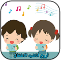 App اناشيد اطفال ومواهب الجديدة APK for Kindle