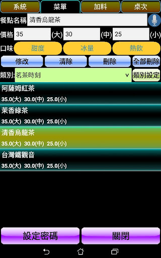 小店點餐 screenshot 14