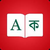 Download Bangla Dictionary Bengali Translator English Book APK on PC
