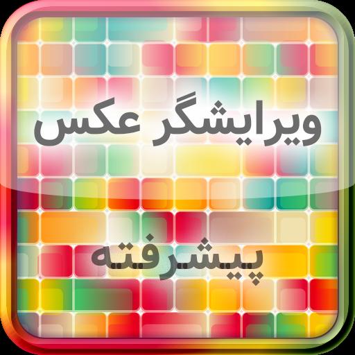 ویرایشگر عکس حرفه ای (app)