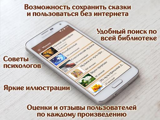 Аудиосказки и музыка для детей - screenshot