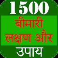 Download 1500 Bimari ka ilaj APK for Android Kitkat