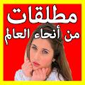 ارقام مطلقات للعلاقات الجادة