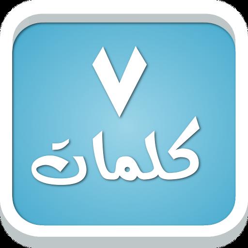سبع كلمات - لعبة معلومات عامة (game)